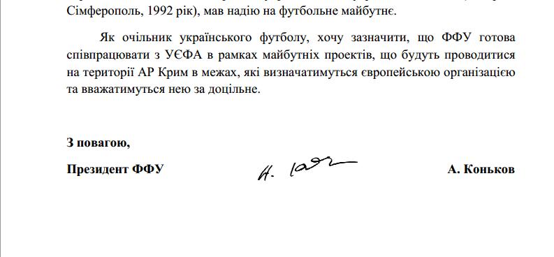 """Президент ФФУ Коньков подякував УЄФА """"за Крим"""""""