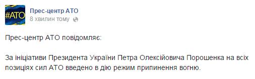 Штаб АТО сообщил о введении в действие режима прекращения огня на Донбассе