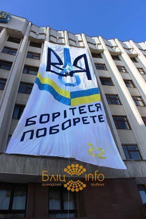 На фасаді Івано-Франківської ОДА з'явився багатометровий банер