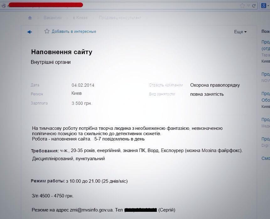 """МВД ищет для сайта копирайтера с """"неограниченной фантазией"""""""