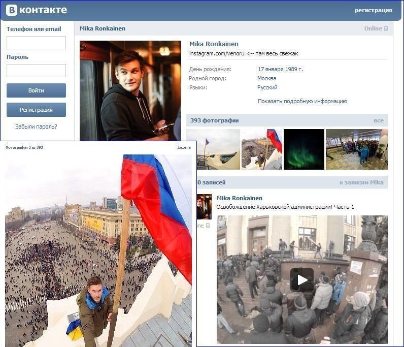 Флаг РФ над зданием Харьковской ОГА поднял житель Москвы