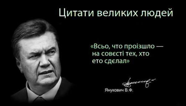 """Демотиваторы на Януковича """"взорвали"""" Интернет"""