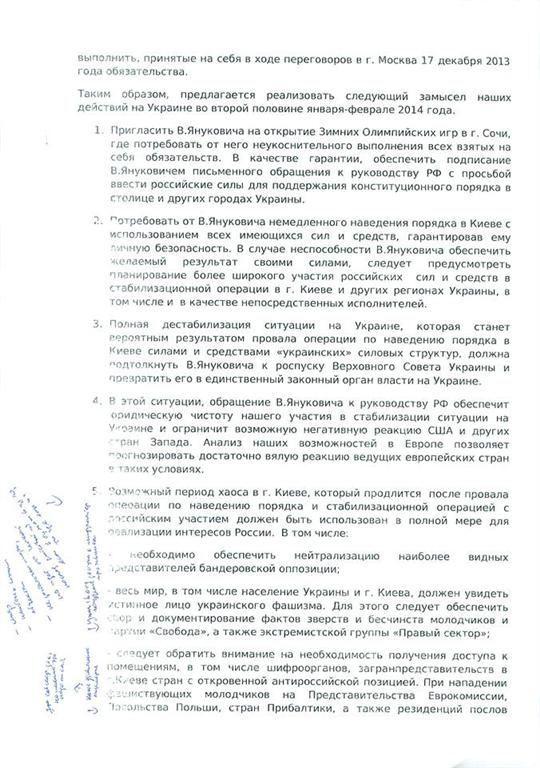 """В СМИ попал план Путина по """"захвату Украины"""""""