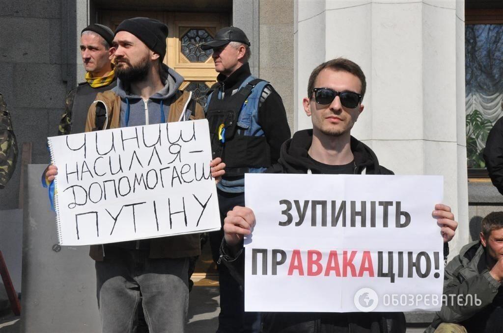 """Мітинг """"Правого сектора"""" біля Верховної Ради"""