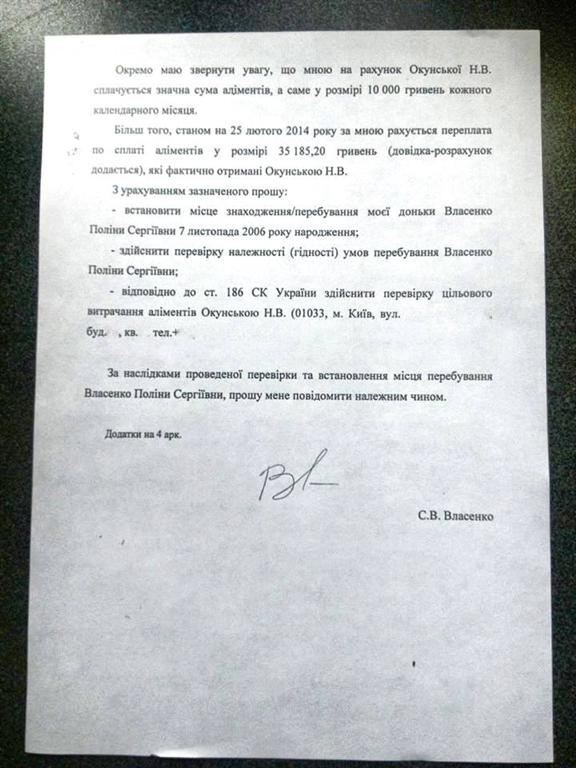 Против Окунской возбудили два уголовных дела