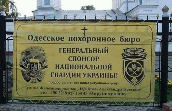 Похоронне бюро в Одесі готово подбати про сепаратистів. Фотофакт