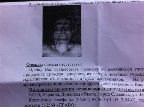 В Славянске из реки вытащили тело, возможно, похищенного горловского депутата