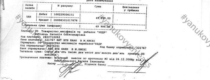 За входной билет в охотничий клуб Януковича платили до 120 тыс. грн. Документ