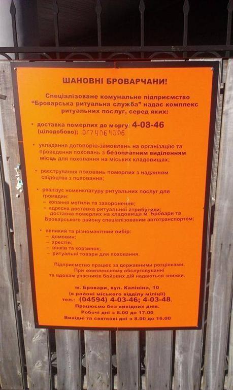 Поисковая группа Майдана нашла под Киевом безымянные могилы