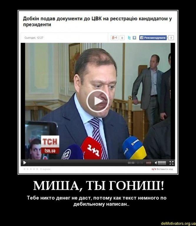 Добкин хотел пиариться с помощью Кривошапко