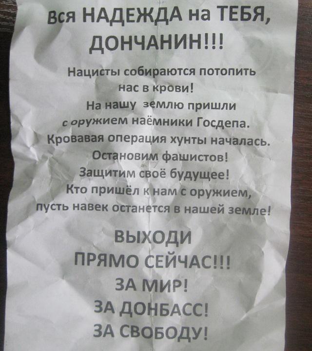 На Луганщине пограничники поймали российского неонациста с антиукраинскими листовками