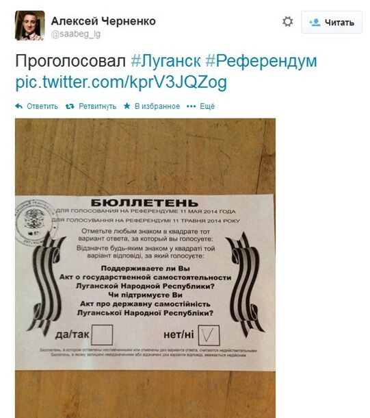 Псевдореферендум на Донбасі. Відеотрансляція