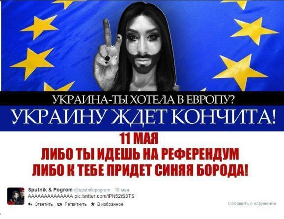 Після Євробачення у росіян почалася істерія з приводу гоління