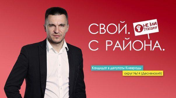 Киевлянин, угрожавший Януковичу, баллотируется в депутаты столицы