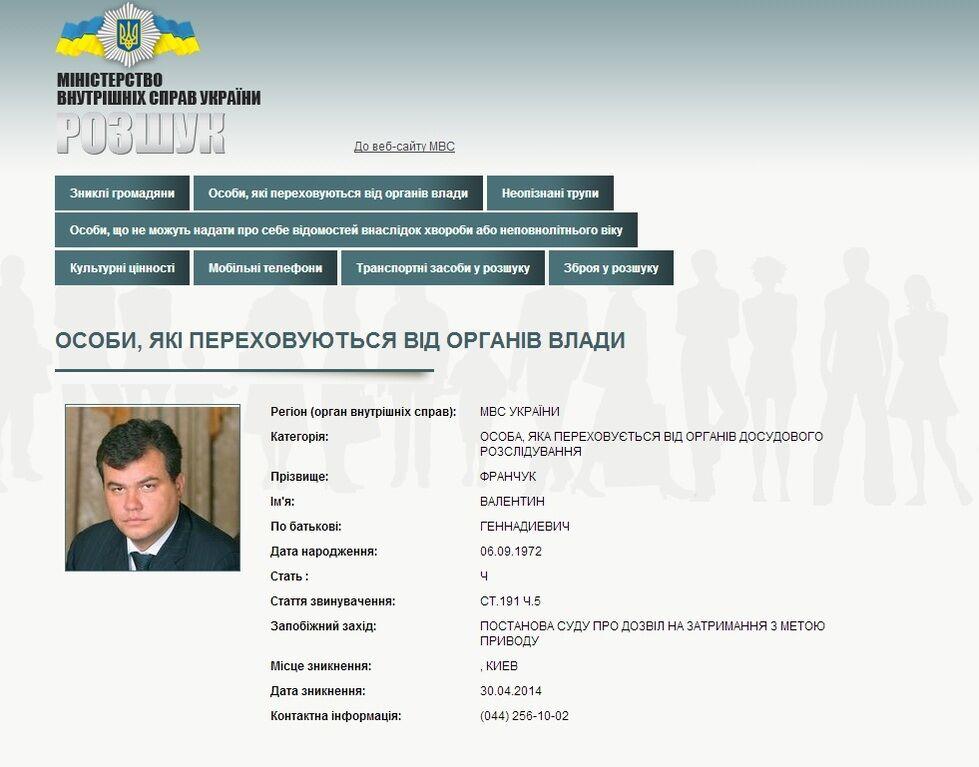 """Екс-заступник голови """"Нафтогазу"""" оголошено в розшук"""