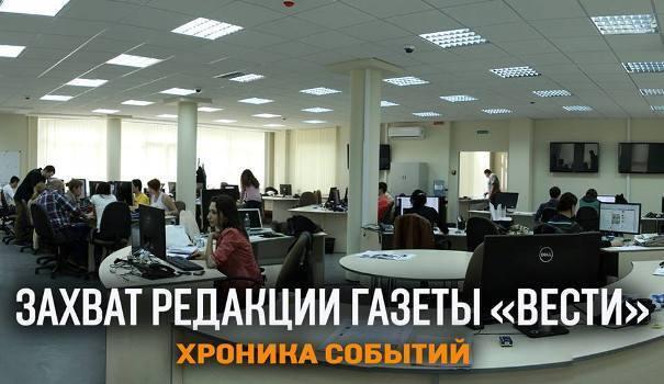 """Журналистов в заблокированной редакции """"Вестей"""" будут держать до вечера"""
