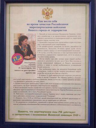 На предприятии Царева нашли агитматериалы о порядке приветствия оккупантов