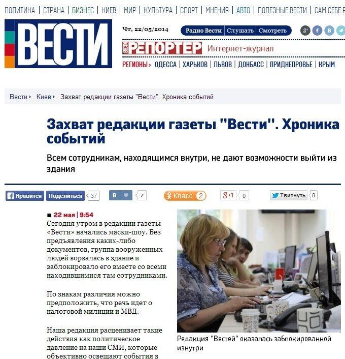 """В СНБО объяснили причину обысков в газете """"Вести"""""""
