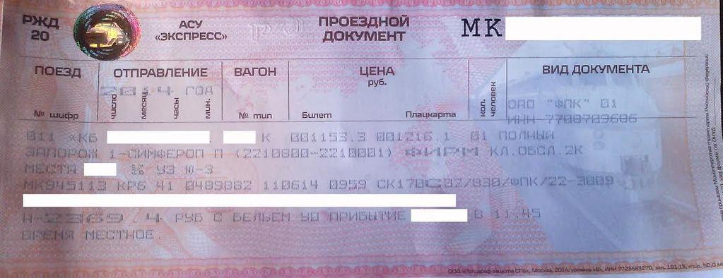 Для крымчан билеты на материковую Украину подорожали в 7 раз