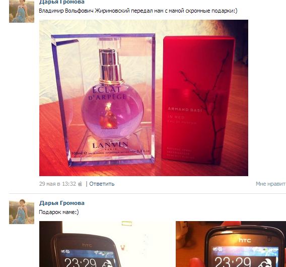 """Дочь террориста """"ЛНР"""" ездит по Украине с концертами и получает дорогие подарки от Жириновского"""