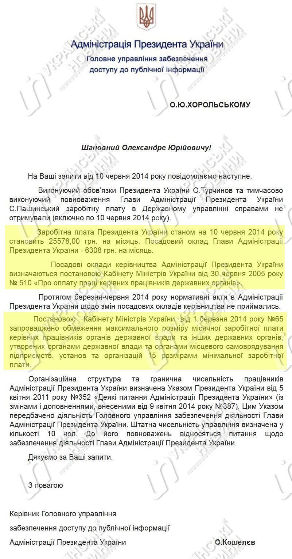 Зарплата Порошенко будет на треть меньше, чем у Януковича