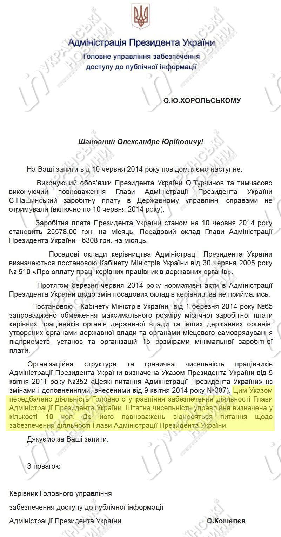 """Турчинов """"подарил"""" Пашинскому целое Главное управление"""