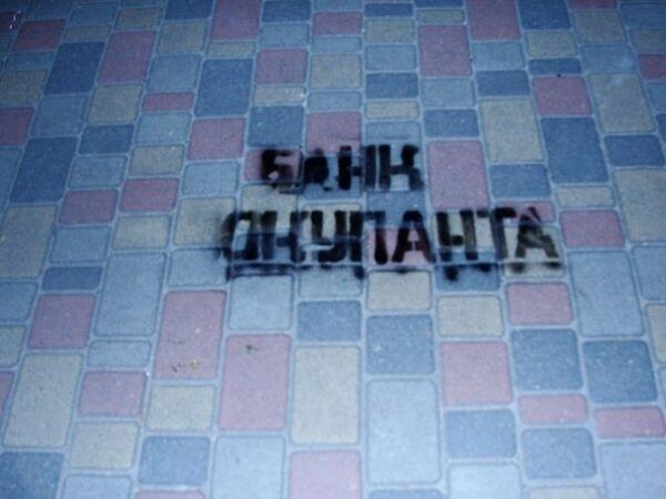 "В Луцке активисты ""пометили"" банки РФ"