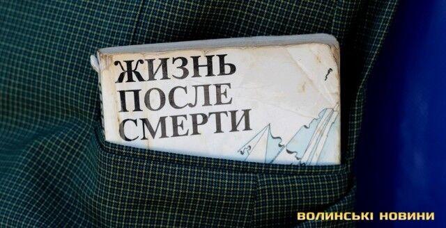 """В Луцке торжественно похоронили агрессора """"Путлера"""""""