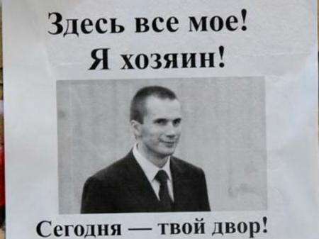 Сын Януковича остался без имущества
