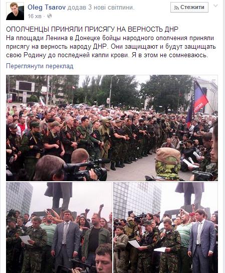 """Террористы приняли присягу несуществующей """"Донецкой народной республики"""""""
