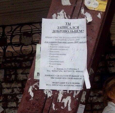 """У Ясинуватій терористи закликають вступати до лав """"ДНР"""". Фотофакт"""