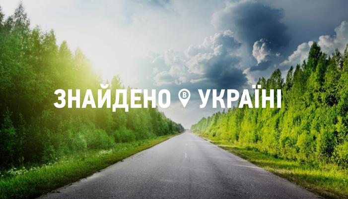 Невероятные уголки Украины. Колочава – самое длинное село в стране