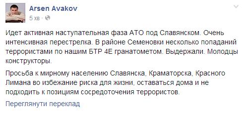 Под Славянском идет интенсивный бой: подключилась авиация, горит завод