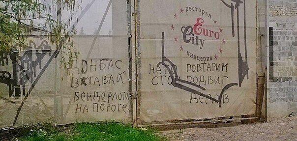"""У соцмережах сміються над графіті, що прославляють """"Новоросію"""""""