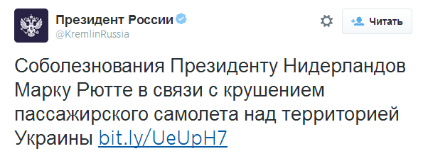"""Путин в своем соболезновании придумал """"президента Нидерландов"""""""