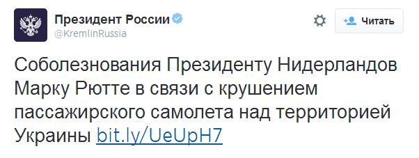 """Путін у своєму співчутті придумав """"президента Нідерландів"""""""