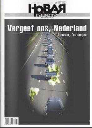"""Российская """"Новая газета"""" извинилась перед Нидерландами за сбитый самолет рейса MH17"""