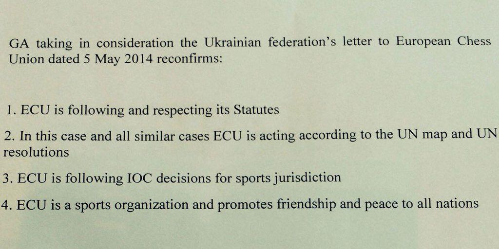 Европа признала шахматную юрисдикцию Украины над Крымом