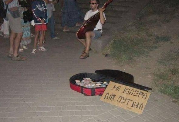 """Вуличні музиканти збирали гроші на """"кілера для Путіна"""""""