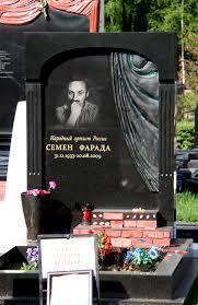 П'ять років тому помер Семен Фарада - великий комік із сумними очима