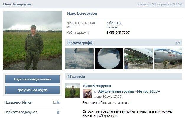 В соцсетях найдены страницы выявленных в Украине псковских десантников
