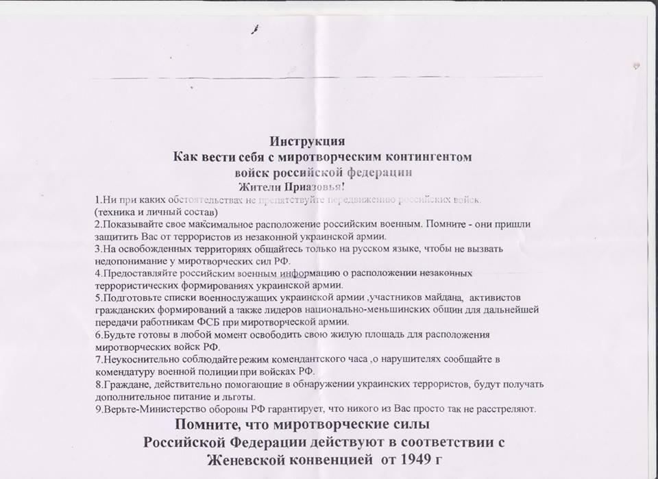 """В Новоазовске распространяют правила поведения с """"миротворцами"""" РФ"""