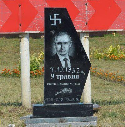 На Рівненщині влаштували похорон Путіну