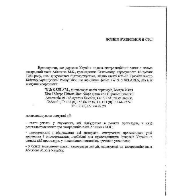 """Дело Аблязова: как следователи и юрфирмы """"подставляют"""" Украину"""
