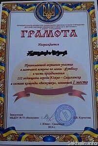 В России воспитанникам детсада вручили грамоты с символикой Украины