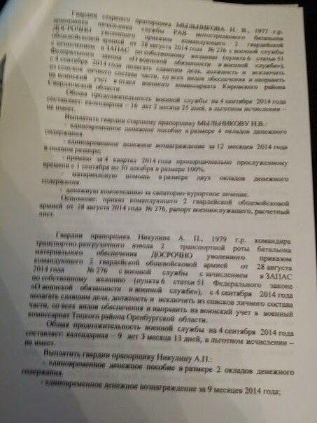 Минобороны РФ увольняет задним числом погибших на Донбассе военных. Фотофакт