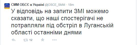 В ОБСЕ опровергли информацию об обстреле наблюдателей на Луганщине