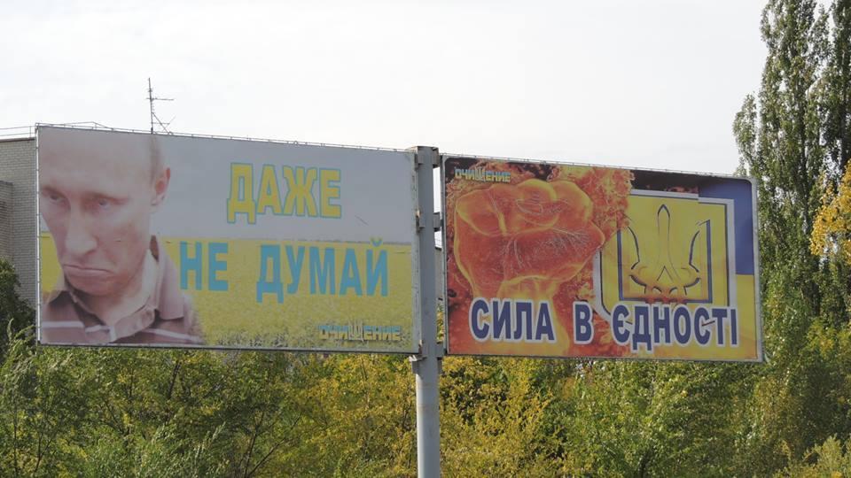 """Жители Северодонецка передали """"привет"""" Путину: даже не думай"""
