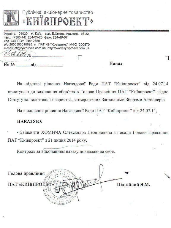 """""""Гієни"""" Яценюка захопили """"Київпроект"""""""