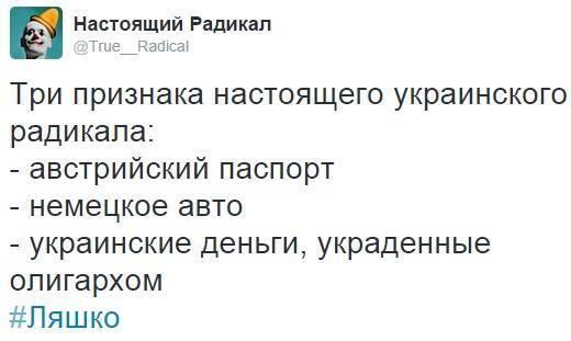 """В соцсети появилось сообщество """"Против Ляшко"""""""